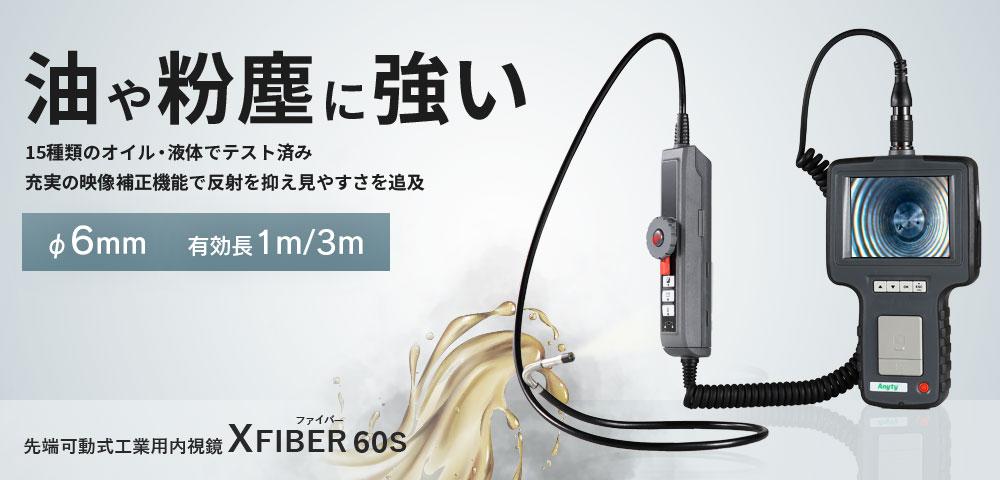 φ6.0mm 先端可動式工業用内視鏡 XFIBER(1m/3m)