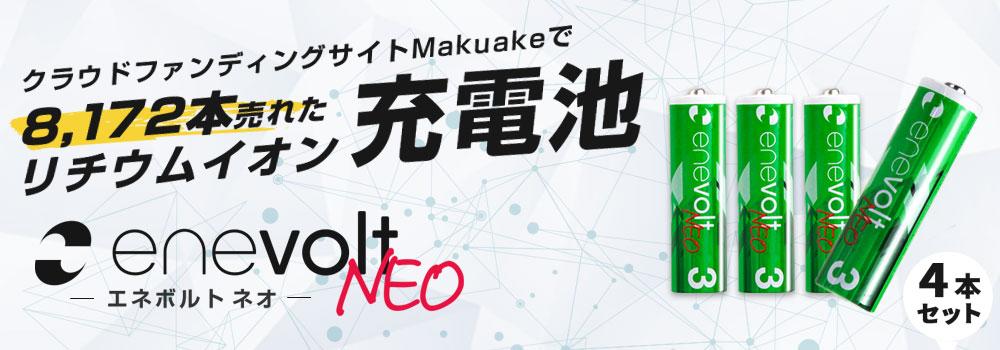 enevolt NEO リチウム充電池 1650mAh 単3 エネボルト ネオ 4個セット