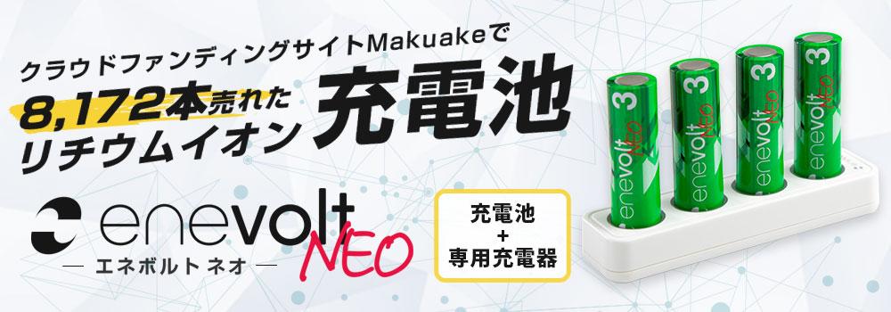 enevolt NEO リチウム充電池 1650mAh 単3 エネボルト ネオ 4個セット 専用充電器 付き