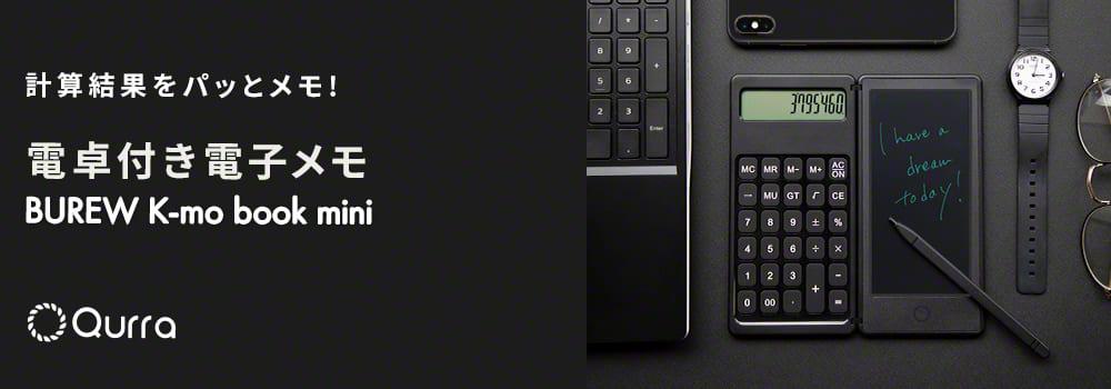 Qurra 電卓&デジタルメモ BUREW K-mo book mini ブリュー ケーモ ブック ミニ