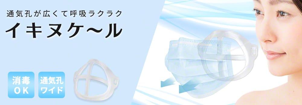 イキヌケール マスク補助フレーム 5個セット