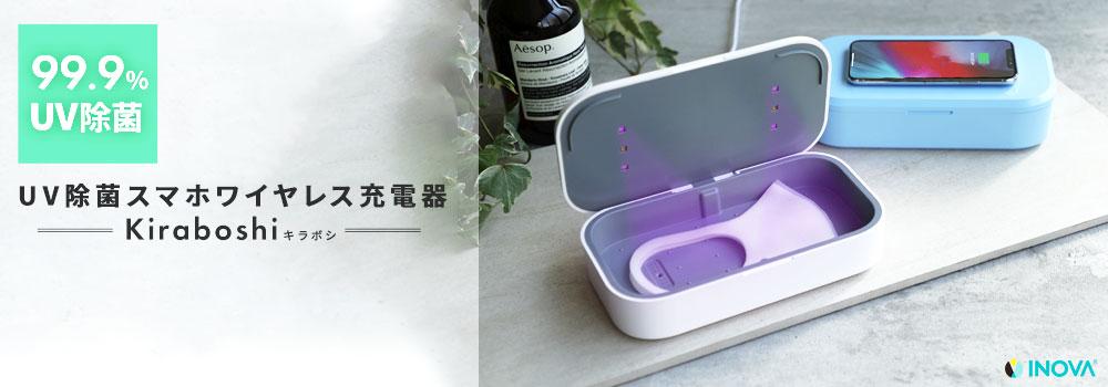 INOVA キラボシ UV除菌スマホワイヤレス充電器 Kiraboshi