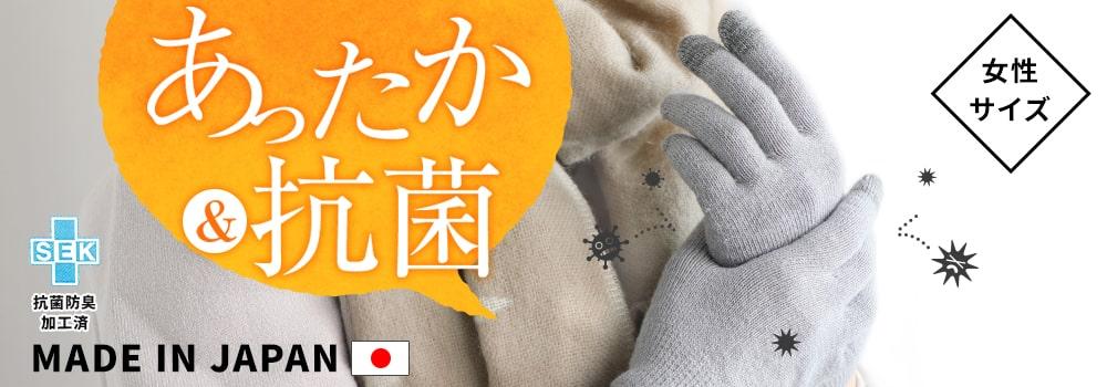 抗菌手袋 レディースサイズ