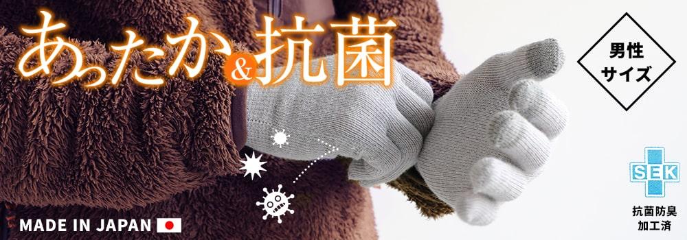 抗菌手袋 メンズサイズ