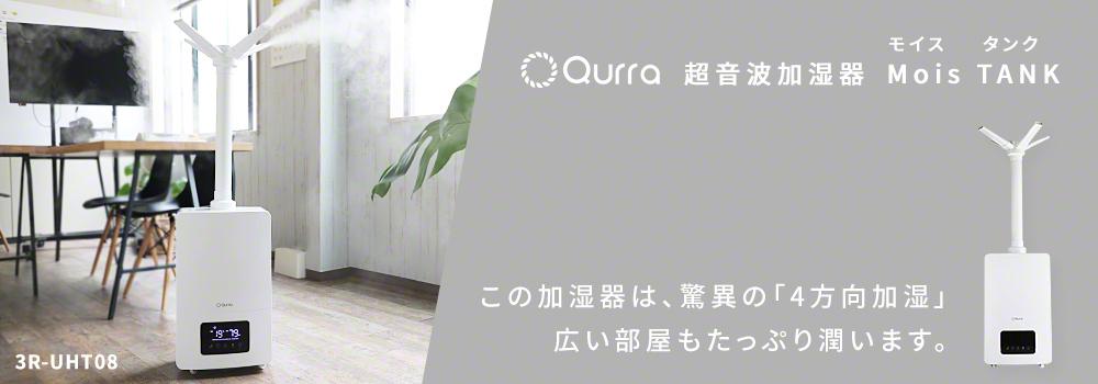 Qurra 超音波加湿器 13L Mois TANK モイス タンク