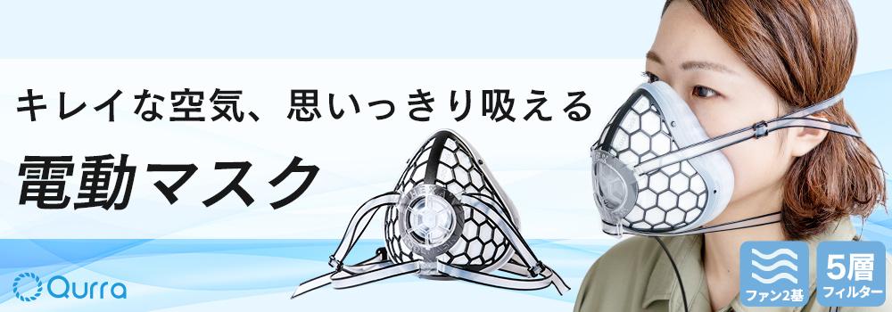 Qurra 電動マスク KOOLMASK