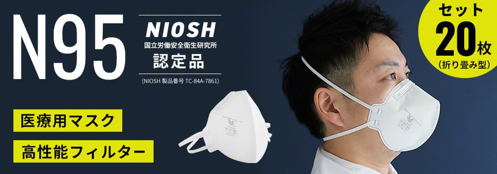 折り畳み型 NIOSH N95 マスク(20枚入り)