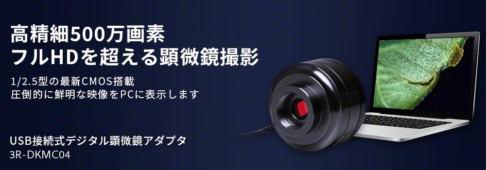 USB接続式デジタル顕微鏡アダプタ