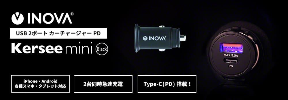 INOVA USB 2ポート カーチャージャー PD Kersee mini カーシー ミニ ブラック