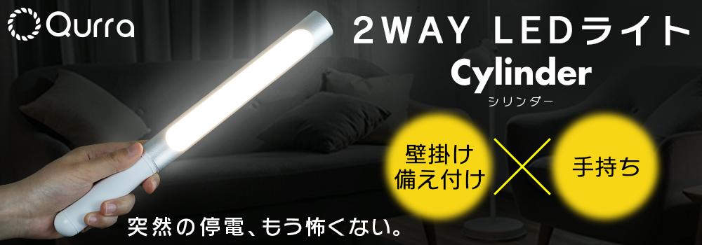 Qurra 2WAY LEDライト Cylinder シリンダー