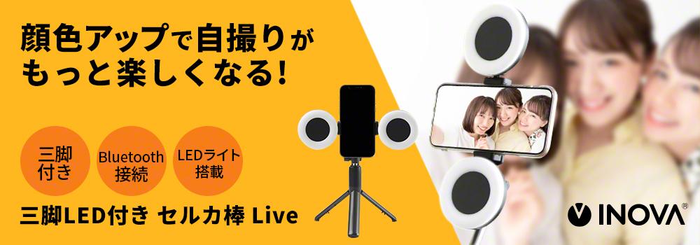 INOVA 三脚LED付き セルカ棒 Live ライブ ブラック
