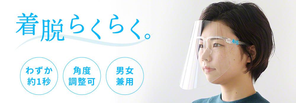 シールド可動式メガネ型フェイスシールド