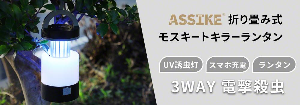 ASSIKE アズシーク モスキートキラーランタン 3WAY 充電式