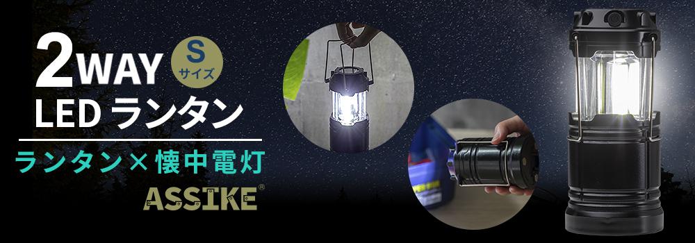ASSIKE アズシーク LEDランタン S