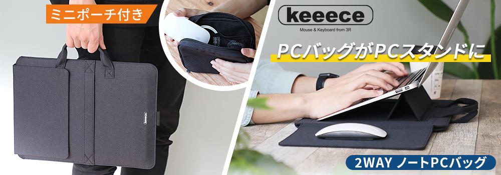 keeece キース 2Way ノートPCバッグ