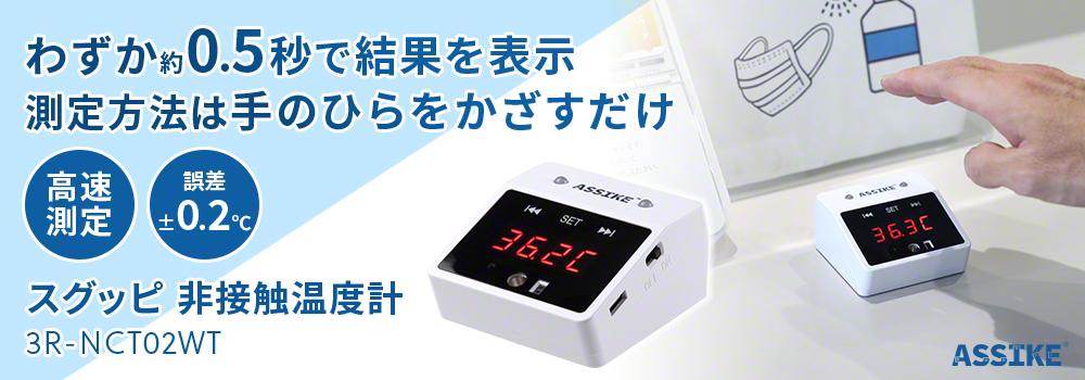 スグッピ 非接触温度計
