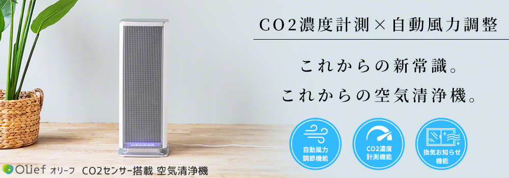 Olief オリーフ CO2センサー搭載 空気清浄機