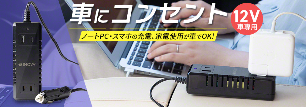 INOVA カクバーター USB PD搭載 カーインバーター